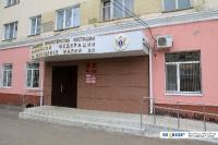 Управление Министерства юстиции по Российской Федерации по Республике Марий Эл