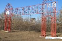 "Табличка ""Микрорайон Благовещенский"""