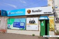 """Салоны связи """"Мегафон"""" и """"Билайн"""""""