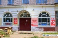 Организации в доме 3 на улице Советской