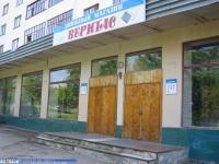 """Книжный магазин """"Веритас"""""""