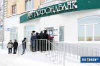 """Операционный офис """"Татфондбанк"""""""