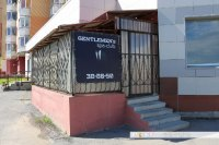 """Gentelmen`s spa-club"""