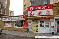 """Магазин """"Островок"""""""