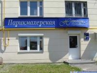 "Парикмахерская ""Незнакомка"""