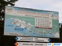 """Рекламный щит """"Городской пляж Левобережный"""""""
