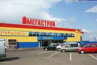 """Гипермаркет """"Мегастрой"""""""