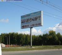 Рекламный щит (сторона Б)