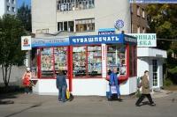 """Киоски """"Советская Чувашия"""", """"Чувашпечать"""""""