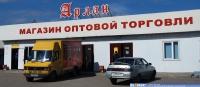 """Магазин оптовой торговли """"Арлан"""""""