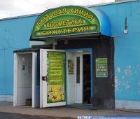 """Магазин """"Бытовая химия"""""""