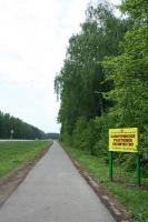 Карачуринское участковое лесничество