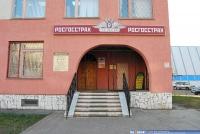 """Филиал ООО """"Росгосстрах"""", страховой отдел """"Новочебоксарский"""""""