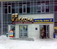 """Акконд"", ""Рубль Бум"""