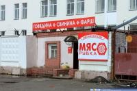 """Магазин """"Мясорубка"""""""
