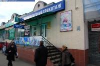Описание: Фирменный магазин Чебоксарский трикотаж Дата съемки: