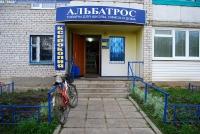 """Магазин """"Альбатрос"""""""