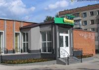 """Магазин """"Ромашка"""", пр. 9-й Пятилетки, 1"""