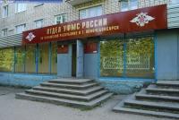 Отдел УФМС в г.Новочебоксарск