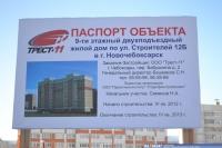 Уплотниловка по ул. Строителей, 12Б 2013-01-22