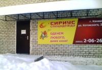 """Магазин """"Сириус-Спецодежда"""""""