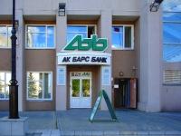 Ак барс банк курс валют