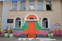 Детский сад №28