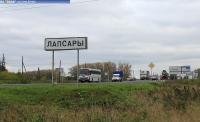 """Начало населенного пункта """"Лапсары"""""""