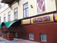 "Ресторан ""Ехрем Хуса"""