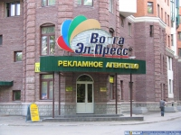 """(Закрылось) Рекламное агентство """"Волга Эл-Пресс"""""""