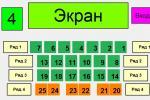 "План 4-го зала VIP кинотеатра ""Волжский"""