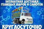 Компания «Мир ПраздникОв»