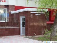 Оздоровительный центр