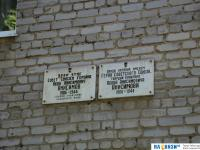 """Табличка """"Якова Анисимовича Анисимова"""""""