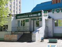 АУ Городская стоматологическая клиника