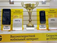 """Кубок """"Лучший офис продаж Приволжского региона"""""""
