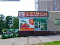 """Магазин """"ЦВЕТЫторг"""""""