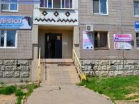 Организации в доме 15 на улице Советской