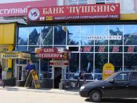 """Банк """"Пушкино"""""""
