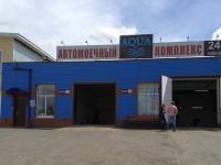 """Автомоечный комплекс """"Aqua"""""""