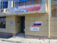 Организации в доме 35Б на улице Гагарина
