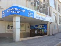 """Торговый центр """"Скала"""""""
