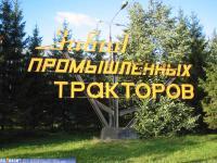 """Эмблема """"Завод промышленных тракторов"""""""