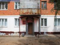 Мировой судья Судебного участка №3 Калининского района