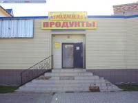 """Магазин """"Людмила"""""""