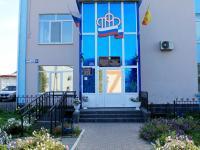Управление Пенсионного фонда в Батыревском районе