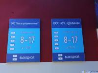 """ООО """"Волгастройдевелопмент"""" и ООО """"УК """"Долина"""""""
