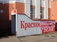 """Магазин """"Красное & Белое"""""""