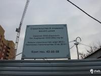 Строительство дома на ул. Семашко