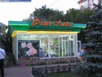 """Магазин """"Фито Лайн"""""""